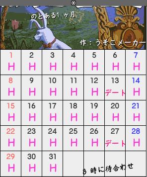 calendarnaokki.png